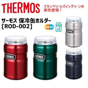 THERMOS サーモス ROD-002 保冷缶ホルダー 自転車 アウトドア|aris-c