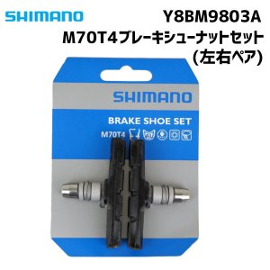 SHIMANO シマノ M70T4 ブレーキシューセット 左右ペア Y8BM9803A