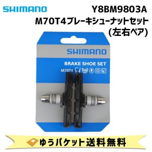 SHIMANO シマノ M70T4 ブレーキシューセット 左右ペア Y8BM9803A ゆうパケット...