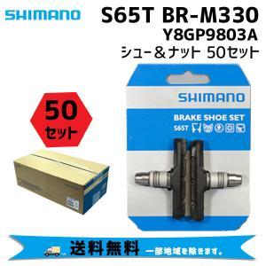 シマノ Vブレーキシュー BR-M330 S65T 50セット Y8GP9803A 送料無料 一部地域は除く|aris-c