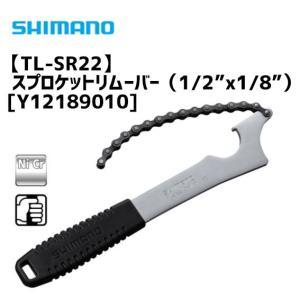 シマノ TL-SR22 スプロケットリムーバー (1/2×1/8) Y12189010 工具 自転車の画像