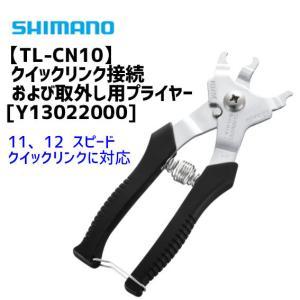 シマノ TL-CN10 クイックリンク接続および取外し用プライヤー 工具 Y13022000 自転車の画像