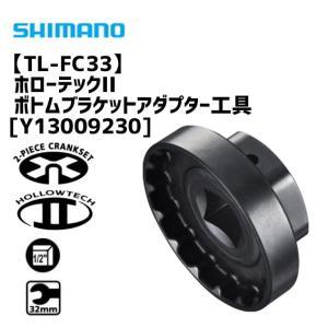 シマノ TL-FC33 ホローテックII ボトムブラケットアダプター工具 (インパクトレンチ用) Y13009230 自転車の画像
