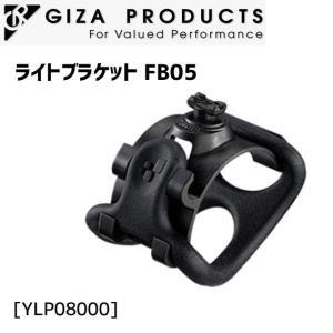 GIZA ギザ ライトブラケット FB05 フロントライトパーツ 自転車|aris-c