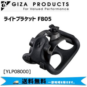 GIZA ギザ ライトブラケット FB05 フロントライトパーツ 自転車 送料無料 一部地域は除く|aris-c