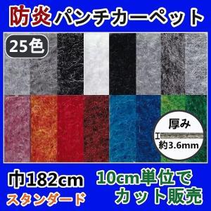防炎 パンチカーペット 182cm巾 日本製 はさみで切れて簡単施工 滑り止め 傷防止 対策 重歩行...