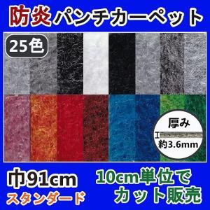防炎 パンチカーペット 91cm巾 日本製 はさみで切れて簡単施工 滑り止め 傷防止 対策 重歩行 ...