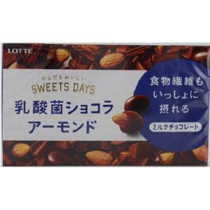 【商品紹介】 チョコレートで包んで、生きた乳酸菌をいつでもどこでも食べることが出来る乳酸菌ショコラの...