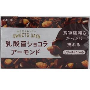 【商品紹介】 乳酸菌ショコラは、乳酸菌をチョコレートで包んで、生きたまま摂ることが出来るようになった...