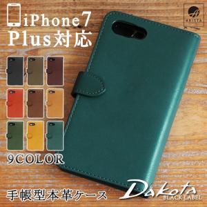 iPhone7Plus専用 アイフォンケース スマホカバー 手帳型 Dakota BLACK LABEL ダコタブラックレーベル カドー 牛革 本革 0626602 arista