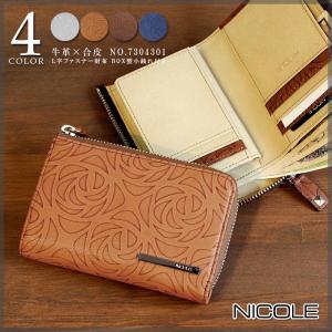 L字ファスナー財布 BOX型小銭れ付き 牛革×合皮 花柄 NICOLE ニコル ブルーメ 7304301|arista