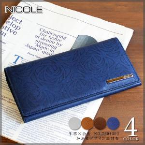 長財布 牛革×合皮 花柄 NICOLE ニコル ブルーメ 7304302|arista