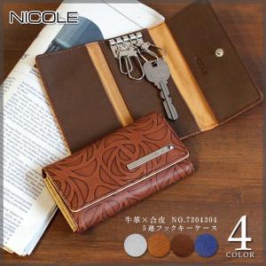 4連フックキーケース 牛革×合皮 花柄 NICOLE ニコル ブルーメ 7304304|arista