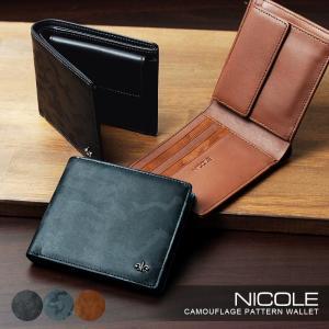 2折財布 迷彩柄 カモフラ 牛革 NICOLE ニコル ヴァルト 7304500|arista