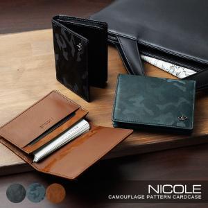 名刺入れ カードケース 迷彩柄 カモフラ NICOLE ニコル ヴァルト 7304504|arista