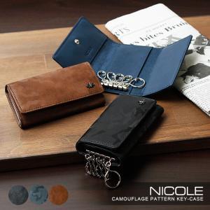 5連フック キーケース 迷彩柄 カモフラ NICOLE ニコル ヴァルト 7304505|arista