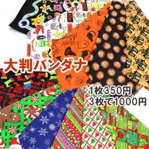 バンダナ 大判 A/W ハロウィン モンスター かぼちゃ クリスマス 雪 55×55 3枚1000円|arista