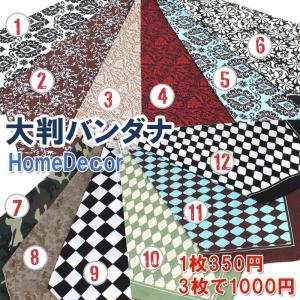 バンダナ 大判 HomeDeco ホームデコ 迷彩 ドット チェック 55×55 3枚1000円|arista