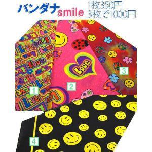 バンダナ 大判 smileスマイリー LOVE ハート PEACE 55×55 3枚で1000円|arista