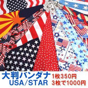 バンダナ 大判 USA 国旗 星 スター 星条旗 55×55 3枚1000円|arista