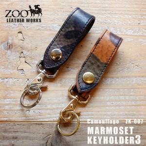 キーホルダー キーリング 迷彩 ZOO ズー MARMOSET3 マーモセット3 ZK-007|arista