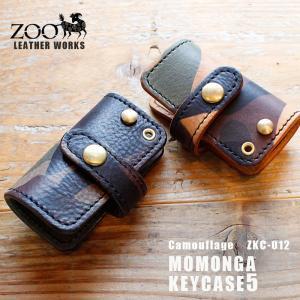 キーケース 迷彩 ZOO ズー MOMONGA5 モモンガ5 ZKC-012|arista