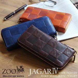ラウンドファスナー長財布 ZOO ズー JAGAR4-ジャガー4 ブロックスタンプ チェック型押し zlw-029|arista