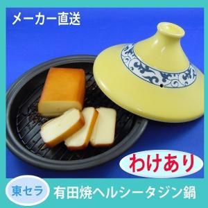 ■商品内容説明 日本製(有田焼)のタジン鍋。水も油も使わず野菜の水分だけで蒸す、蒸し野菜はダイエット...