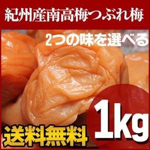 【送料無料】梅干 紀州南高梅 1kg(500g×2種) つぶ...