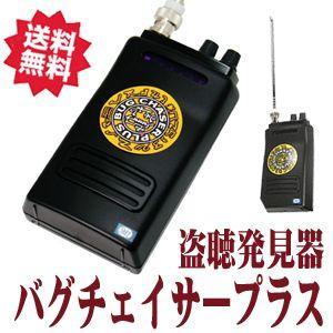 盗聴器発見器 上位機種 バグチェイサープラス|arkham