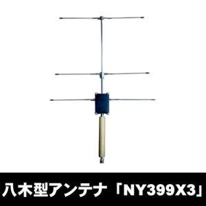 NY399X3 ナテック(NATEC) 盗聴器発見 受信用 3素子八木型アンテナ arkham