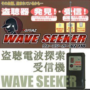 盗聴器 発見器 ウェーブシーカー GZ-110 WAVE SEEKER 盗聴機発見 arkham