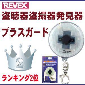 盗聴器 発見器  プラスガード (CG-PLUS)  クロスガードの上位機種|arkham