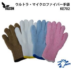 お掃除手袋  ウルトラ マイクロファイバー手袋 KE702  レビューを書いて定形外郵便で送料無料!(2双まで) arkham