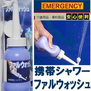 ファルウォッシュ  ウォシュレット 携帯 ウォシュレットシャワー 携帯シャワー 日常生活・災害時に備えて! arkham