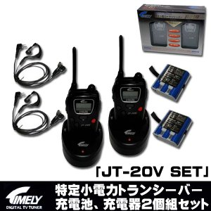 タイムリー 特定小電力トランシーバー2台組 JT-20V &急速充電・ニカドバッテリー特価セット!|arkham