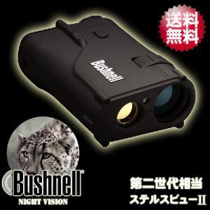 ブッシュネル(Bushnell) CMOSセンサー内蔵 暗視スコープ 第二世代 相当 デジタル ナイトビジョン  ステルスビュー2(STELSE VIEWII)|arkham
