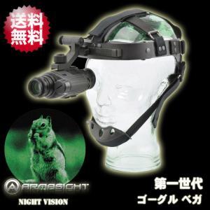 Armasight(アーマサイト) 単眼鏡型 第一世代 暗視スコープ ゴーグル型 ナイトビジョン ゴーグルベガ(GOGGLE VEGA)|arkham