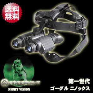 Armasight(アーマサイト) 双眼鏡型 第一世代 暗視スコープ ゴーグル型 ナイトビジョン ゴーグルニノックス(GOGGLE NINOX)|arkham