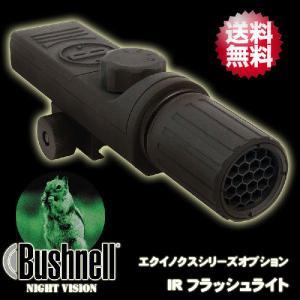 ブッシュネル(Bushnell) ナイトビジョン エクイノクス用 装着型  IRフラッシュライト アイビーム|arkham