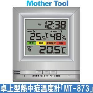 熱中症対策グッズ 熱中症対計 卓上型熱中症温度計 MT-87...