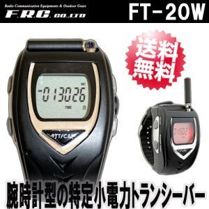 F.R.C 免許・資格不要 腕時計型の特定小電力トランシーバー 2台セット FT-20W (FT-20WW)FRC FIRSTEC|arkham