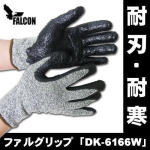 防刃手袋 作業用手袋 防刃グローブ 耐刃・耐寒手袋   ファルグリップ DK-6166W arkham
