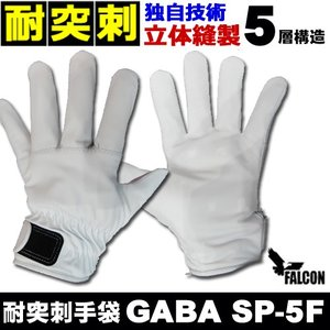 耐突刺防止手袋 防刃手袋 作業用手袋 防刃グローブ  ファルコン GABA SP-5F arkham