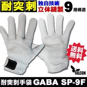 耐突刺防止手袋 防刃手袋 作業用手袋 防刃グローブ  ファルコン GABA SP-9F arkham