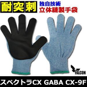 耐突刺防止手袋 防刃手袋 作業用手袋 防刃グローブ  スペクトラCX GABA CX-9F arkham