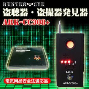 正規品 盗聴器 盗聴 盗撮カメラ 電波 発見器 探知機 ARK-CC308+ HUNTER EYE ...