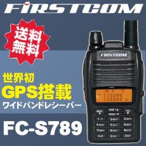 FRC FIRSTCOM GPS搭載ワイドバンドレシーバー  FC-S789|arkham