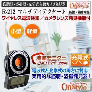 盗聴器 盗撮器 発見器 光学式有線カメラ発見器 RFマルチディテクターγガンマ R-212 arkham