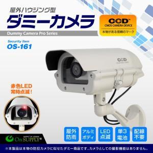 防犯用 屋外 ハウジング型 ミドルサイズ ダミーカメラ フェイクカメラ  OS-161|arkham